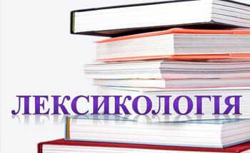Лексикологія. Фразеологія. Тест для самоперевірки №6