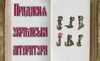 Прадавня українська література. Загальний огляд. Тест для самоперевірки