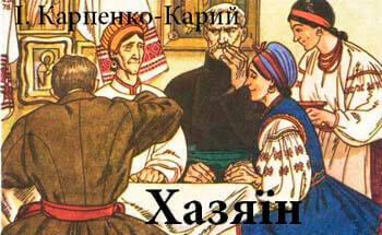 Тест з відповідями за комедією Хазяїн Івана Карпенка-Карого