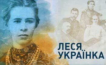 Життя та творчість Лесі Українки. Тест для самоперевірки з відповідями