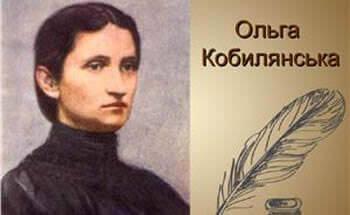 Творчість Кобилянської Ольги. Тест для самоперевірки з відповідями