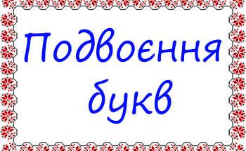Тести для самоперевірки на тему Подвоєння букв